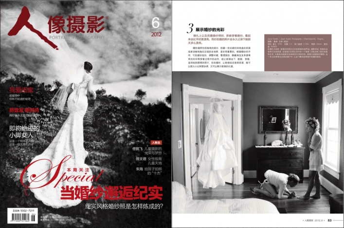 jason keefer photography fine art wedding photographer portrait magazine china feature june 2012